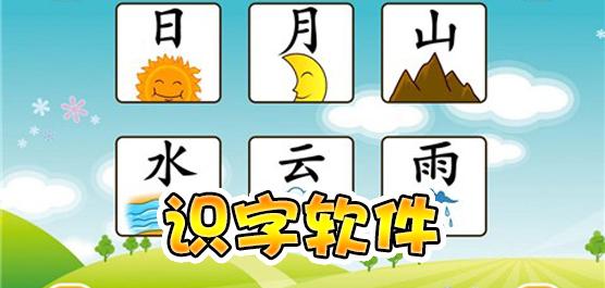 识字软件合集_幼儿识字软件官方免费下载