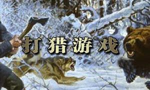 打猎游戏单机版_打猎游戏下载_打猎游戏大全