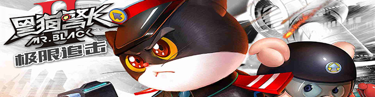 黑猫警长2极限追击