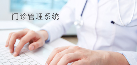 门诊管理系统免费下载_启新门诊管理系统官方版_门诊管理软件大全