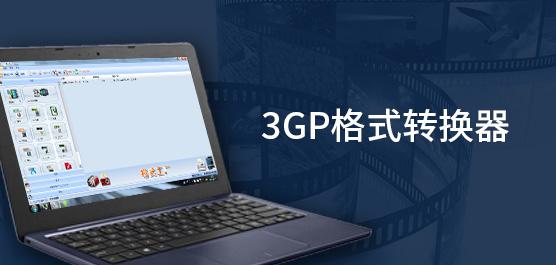 3GP格式转换器集锦