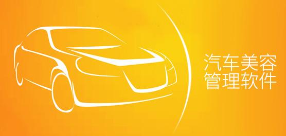 汽车美容管理软件