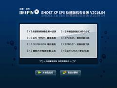 深度技术 GHOST XP SP3 快速装机专业版 V2016.04