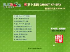 萝卜家园 GHOST XP SP3 极速装机版 V2016.04