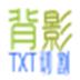 背影TXT文本分割 V1.0 绿色版