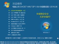 ���Թ�˾ GHOST WIN7 SP1 X64 �����ȶ��� V2016.06��64λ��