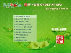 萝卜家园 GHOST XP SP3 端午节特别版 V2016.06