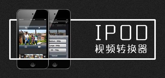 最好的IPOD视频转换器下载_IPOD转换器大全