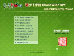 �ܲ��� GHOST WIN7 SP1 X86 ���Գ�װ��� V2016.07 (32λ)