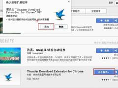 谷歌浏览器支持迅雷下载吗?谷歌浏览器如何设置迅雷下载