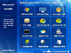 技术员联盟 GHOST WIN7 SP1 X86 官方稳定版 V2016.08 (32位)