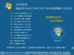 ���Թ�˾ GHOST WIN7 SP1 X64 �ٷ������ V2016.08��64λ��