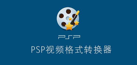 PSP視頻格式轉換器_PSP視頻格式轉換器下載
