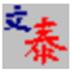文泰雕刻軟件 V10.1 破解版