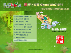 �ܲ���԰ GHOST WIN7 SP1 X86 �����ر�� V2016.09 (32λ)