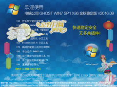 ���Թ�˾ GHOST WIN7 SP1 X86 �����ȶ��� V2016.09��32λ��