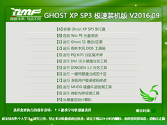 ����ľ�� GHOST XP SP3 ����װ��� V2016.09