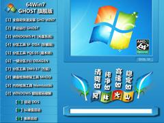 �����ֻ�ɽ�� GHOST WIN7 SP1 X64 ����װ��� V2016.10 (64λ)