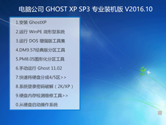 电脑公司 GHOST XP SP3 专业装机版 V2016.10