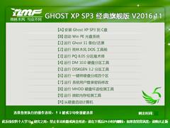 雨林木风 GHOST XP SP3 经典旗舰版 V2016.11