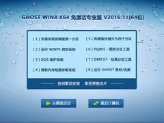 GHOST WIN8 X64 免激活专业版 V2016.11(64位)