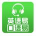 口语易学生版 V7.1