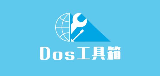 DOS工具箱大全