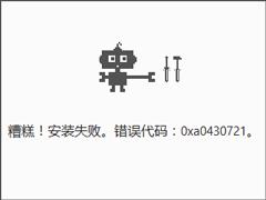 """Win10安装谷歌浏览器报错""""0xa0430721""""怎么办?"""