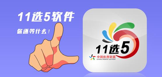 11选5缩水软件超强版_11选5软件下载