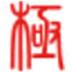 极点五笔 7.15 简体中文绿色便携版