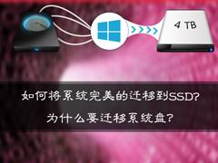如何使用分区助手完美迁移系统到SSD固态硬盘?