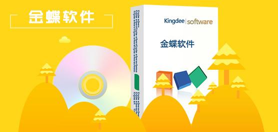 免费的金蝶软件下载_金蝶软件合集