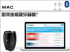苹果MAC电脑是怎么连接蓝牙音响的?