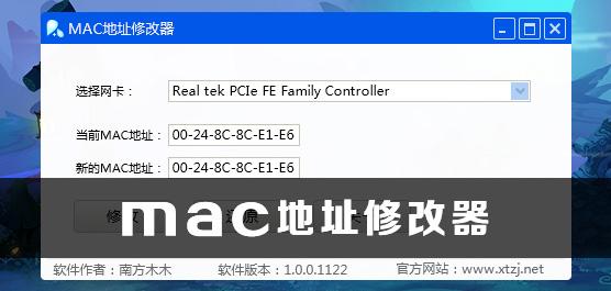 MAC地址修改器大全