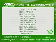 雨林木风 GHOST WIN7 SP1 X86 装机旗舰版 V2017.02(32位)