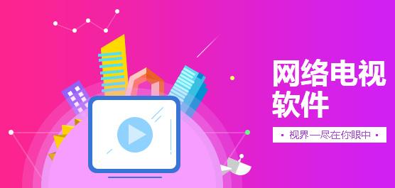 網絡電視軟件哪個好_最好的網絡電視軟件官方下載