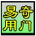 奇门遁甲排盘软件 V4.0 绿色版