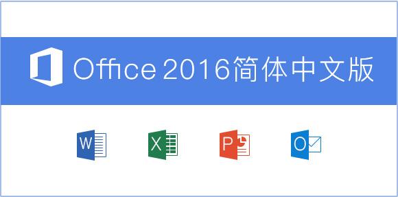 Microsoft Office 2016 简体中文安装版(Office2016)