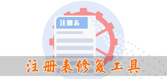 注册表修复工具官方下载_注册表修复工具大全