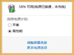 笔记本电源已接通未充电怎么办?Win8.1电源接通未充电的解决办法