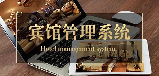 宾馆管理系统大全