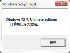 Windows7专业版系统永久激活的方法