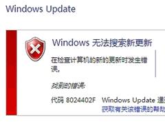Windows Update自动更新失败要怎么修复?