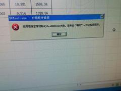 Win7系统sgtool.exe应用程序错误怎么办?