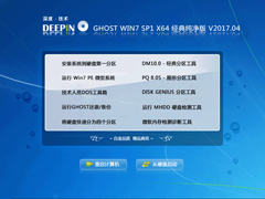深度技术 GHOST WIN7 SP1 X64 经典纯净版 V2017.04(64位)