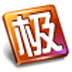 http://img3.xitongzhijia.net/170401/66-1F4011J44X27.jpg