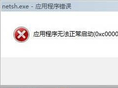 Win7出现应用程序无法正常启动0xc0000142的解决方法