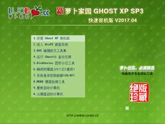 萝卜家园 GHOST XP SP3 快速装机版 V2017.04