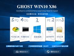 GHOST WIN10 X86 装机专业版 V2017.04 (32位)
