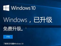 Win7怎么直接升级到Win10?Win7升级到Win10的三种操作方法
